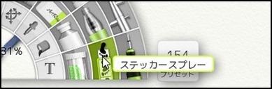 steckerspray01[3]