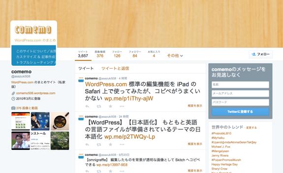 comemo(asazuki508)さん | Twitter