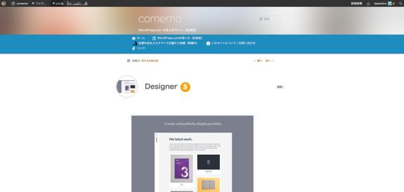 Designer | comemo